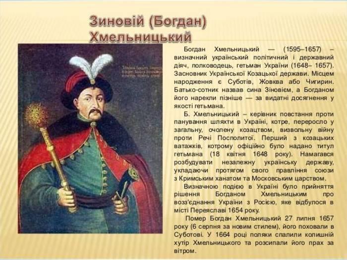 «выразил настроения народных масс»: как богдан хмельницкий перекроил карту восточной европы