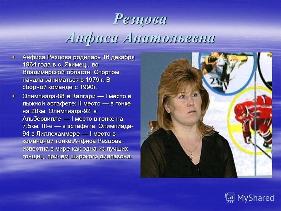 Анфиса резцова – биография, фото, личная жизнь, новости, биатлон 2021 - 24сми