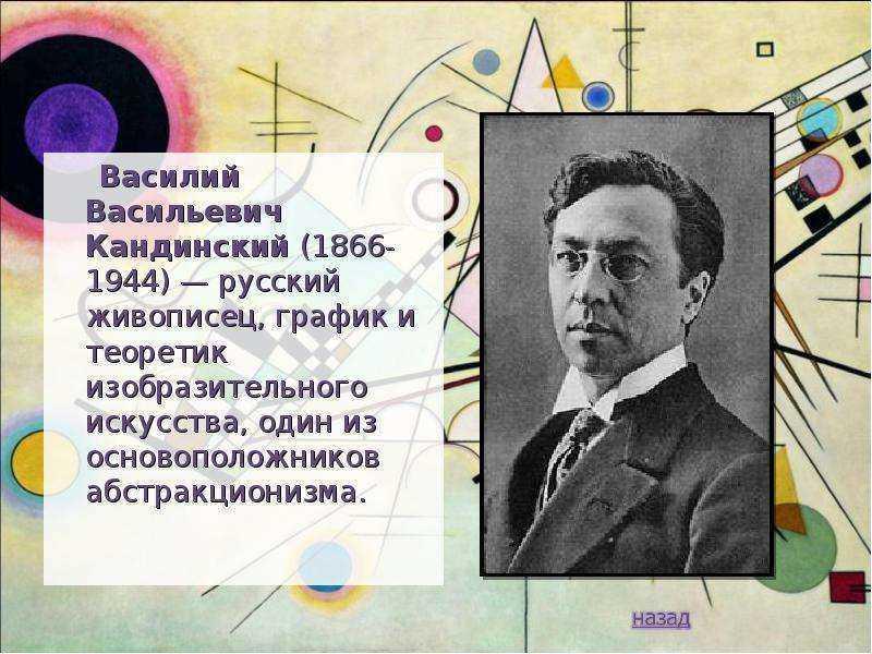 Василий кандинский — биография, картины, книги, статьи