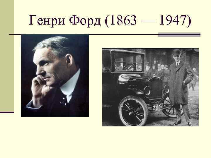 Генри форд: биография, достижения и интересные факты
