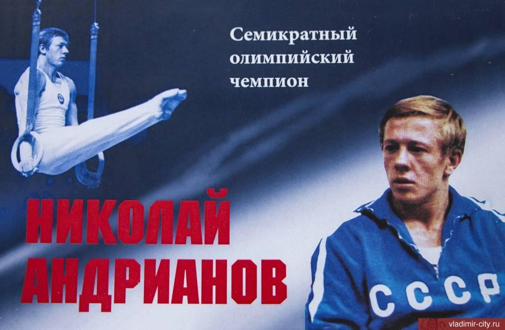Андрианов, николай ефимович — википедия