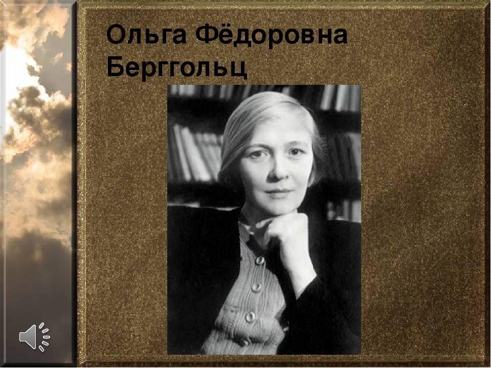 Ольга берггольц – биография, фото, личная жизнь, стихи и книги   биографии