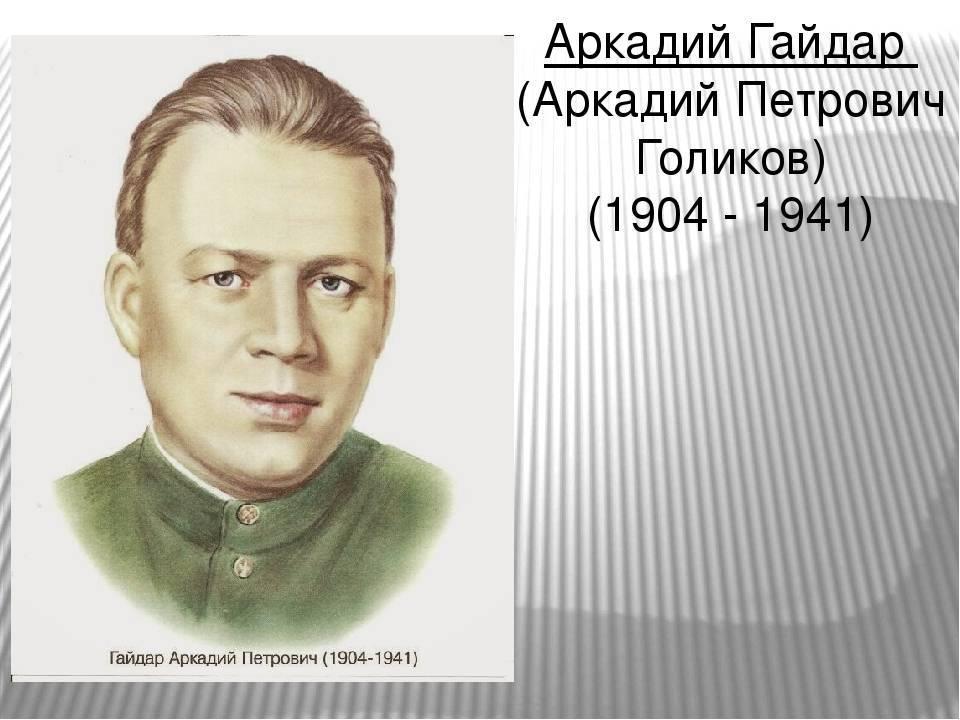 Аркадий гайдар: биография и библиография