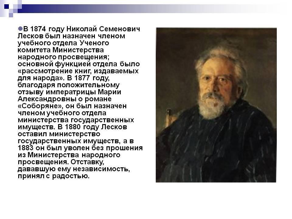 Николай семенович лесков: краткая биография, первые шаги в литературе, известные произведения