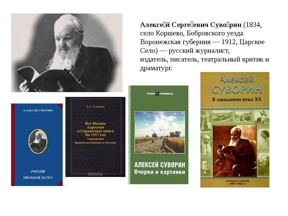 Суворин, алексей сергеевич — вики