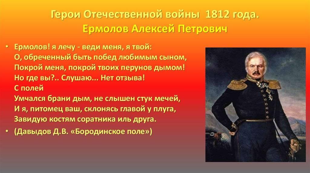 Алексей ермолов: биография, творчество, карьера, личная жизнь