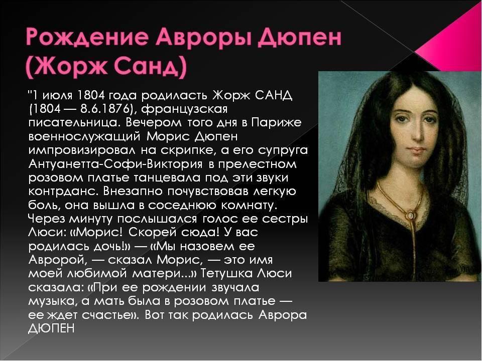 Жорж санд: интересные факты из жизни писательницы :: syl.ru