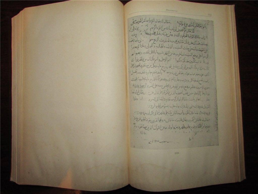 Ибн фадлан и его рукопись о принятии ислама на территории волжской булгарии