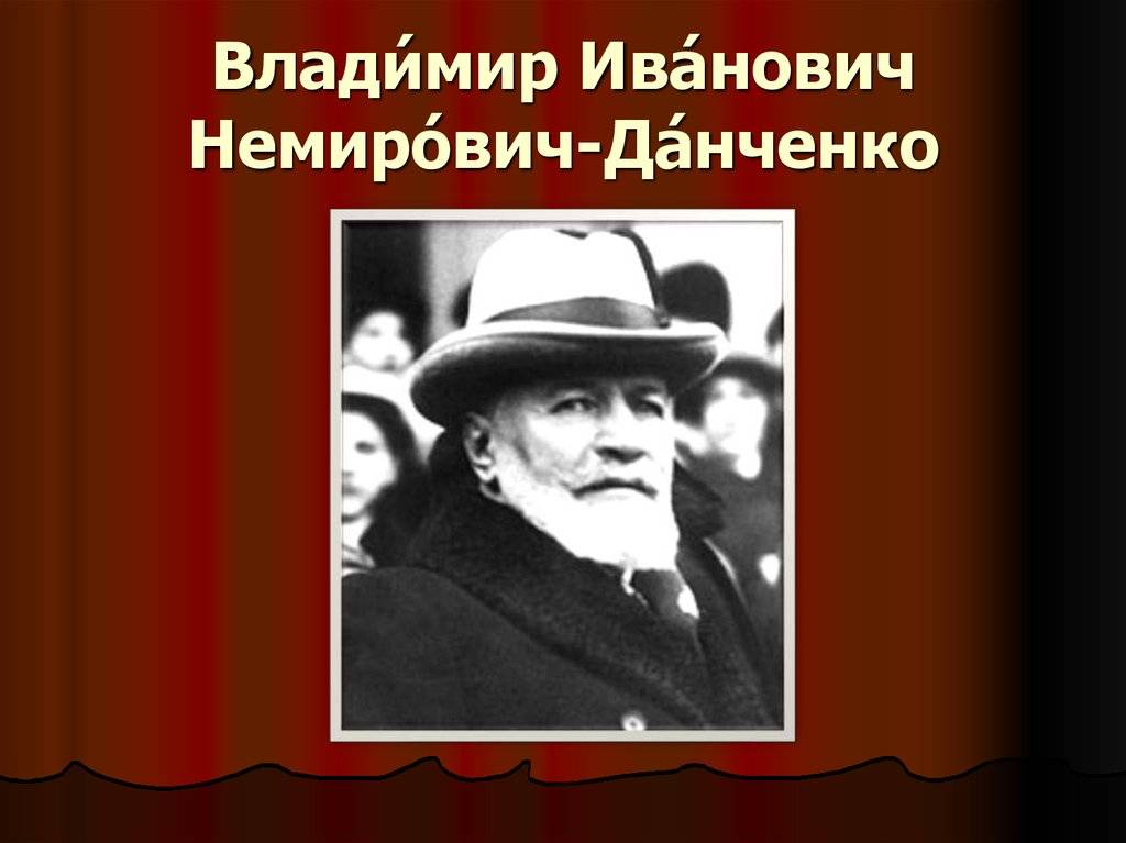 Немирович-данченко, василий иванович — википедия. что такое немирович-данченко, василий иванович