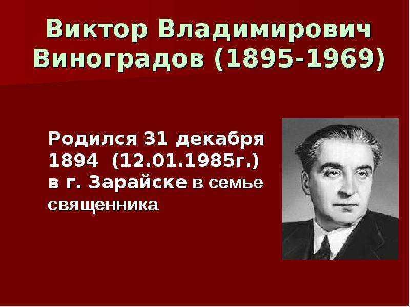 Виктор владимирович виноградов — интересные факты