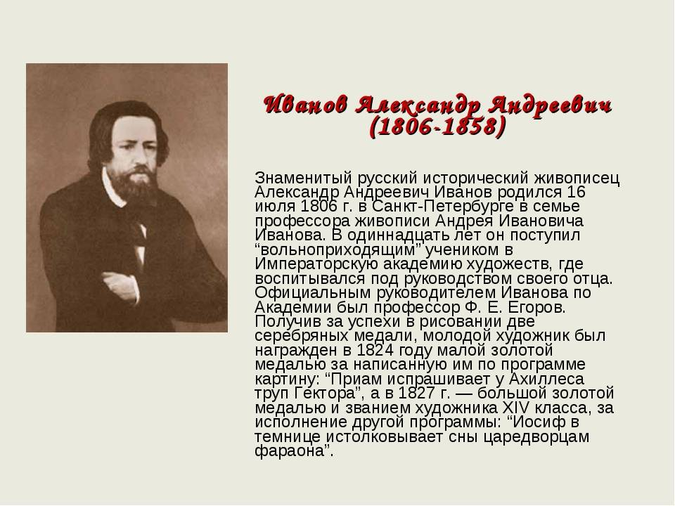 Александр андреевич иванов 1806–1858