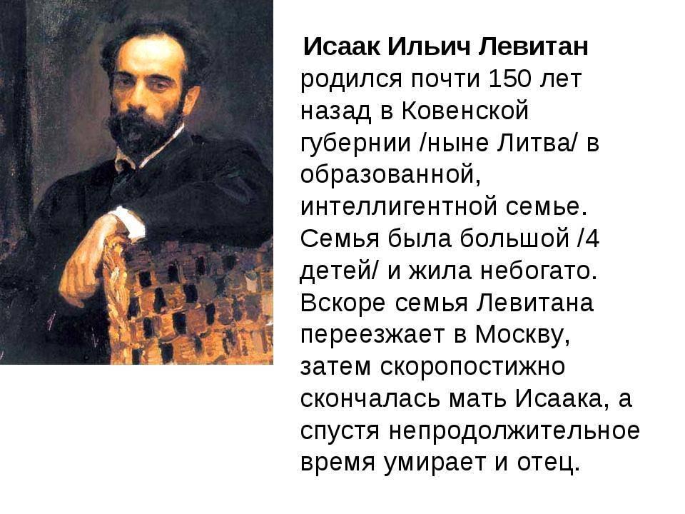 Юрий левитан - биография, информация, личная жизнь, фото, видео