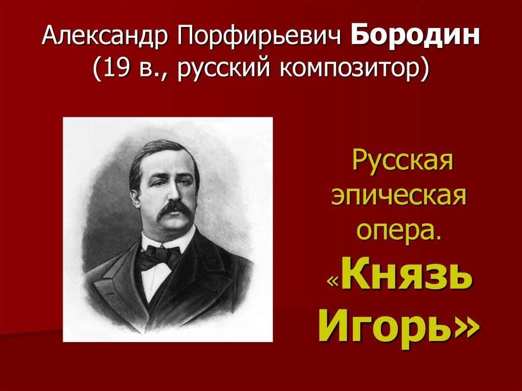 Бородин, александр порфирьевич — википедия. что такое бородин, александр порфирьевич