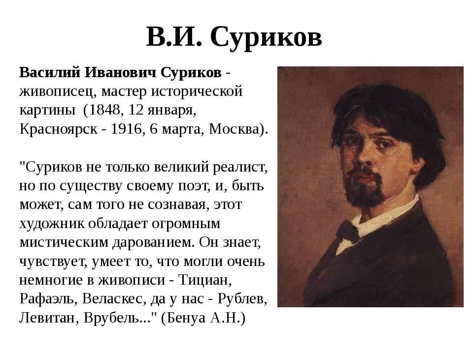 Василий суриков - биография, факты, фото
