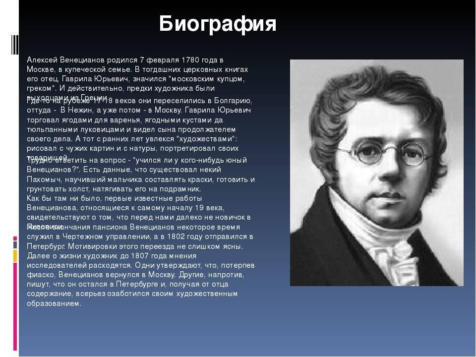 Глава 2 алексей гаврилович венецианов. русская живопись от карла брюллова до ивана айвазовского