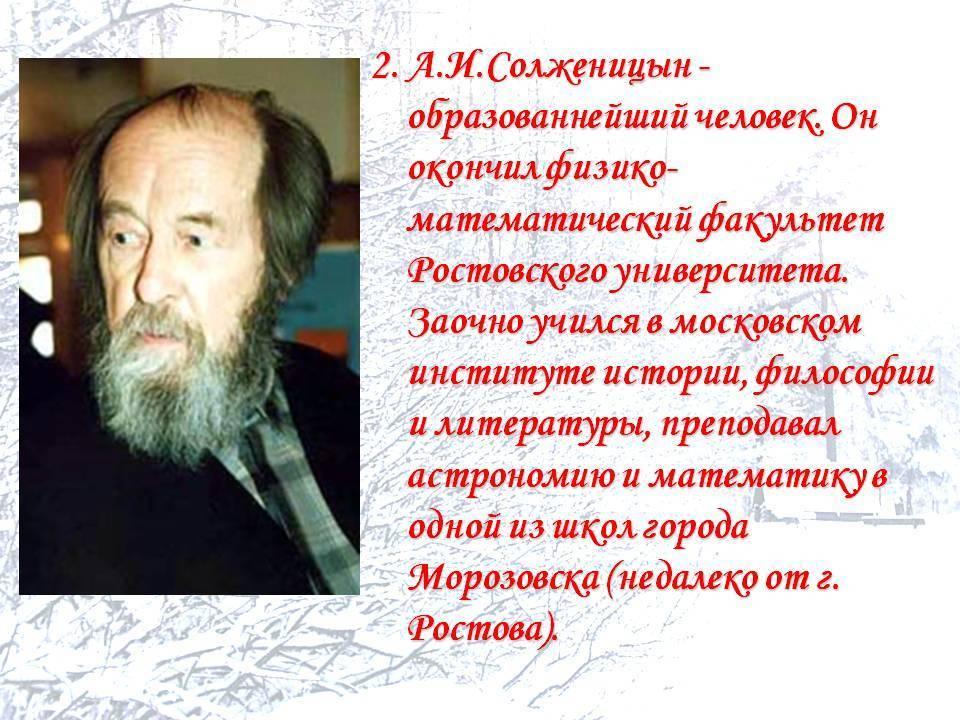 Краткая биография александра солженицына для школьников 1-11 класса. кратко и только самое главное