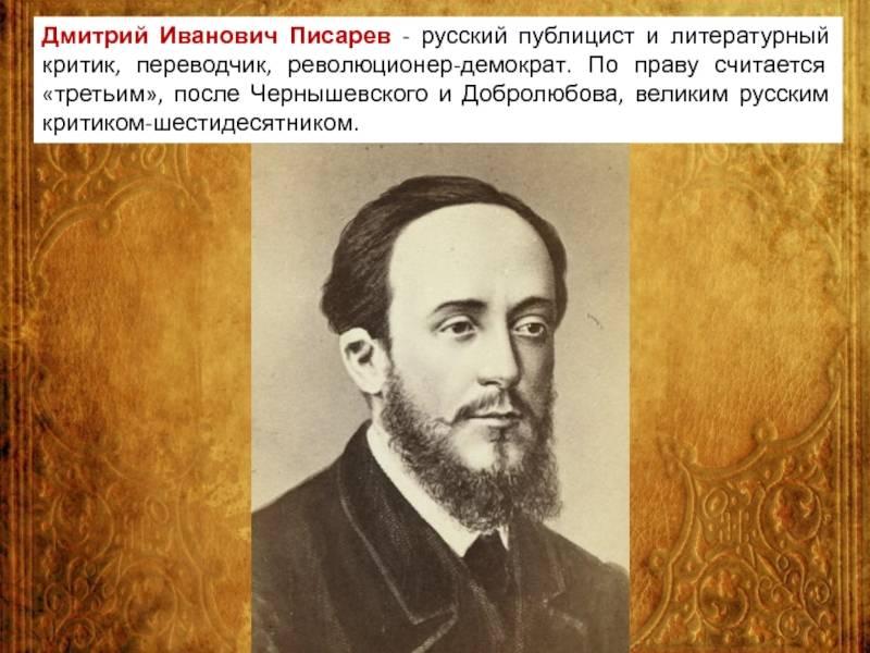 Дмитрий иванович писарев и российская наука