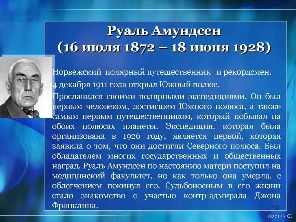 Краткая биография руаля амундсена – путешественника и ислледователя | winners academy