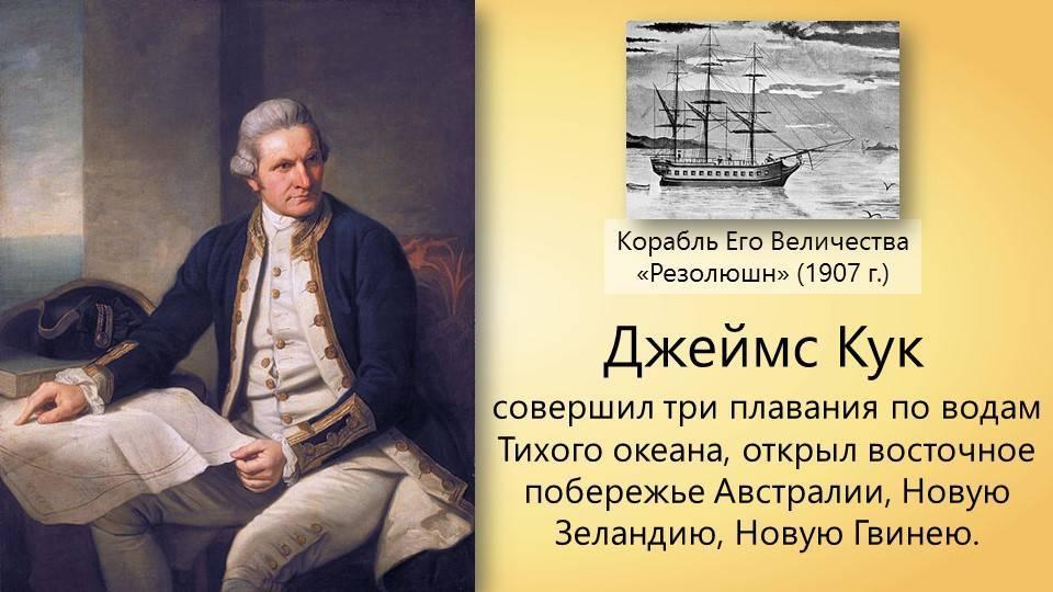 Британский мореплаватель джеймс кук: биография юнги, ставшего капитаном