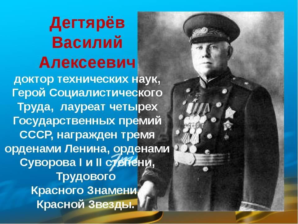 Дегтярёв, василий алексеевич — википедия. что такое дегтярёв, василий алексеевич
