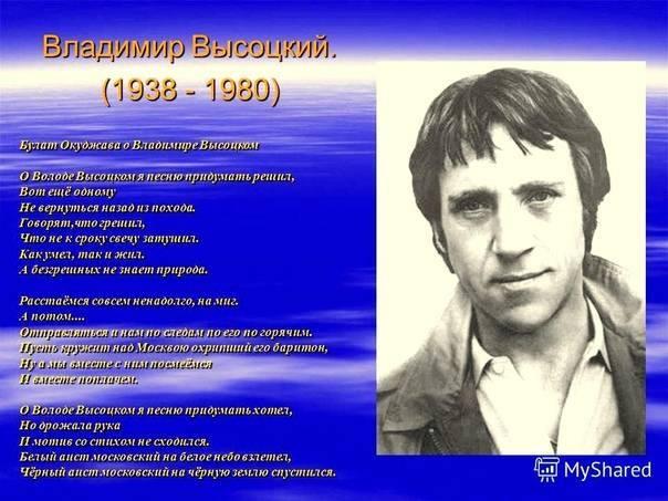Владимир высоцкий - биография, информация, личная жизнь
