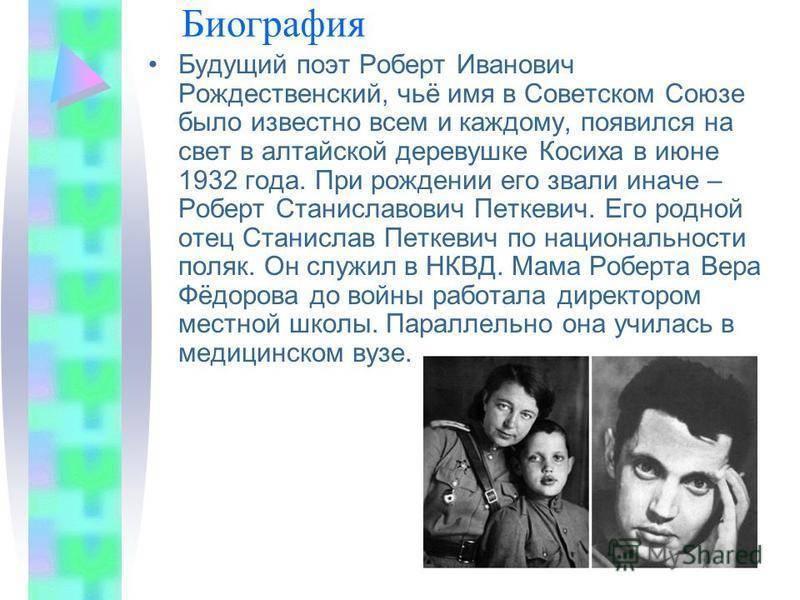 Роберт рождественский - фото, биография, личная жизнь, причина смерти, стихи