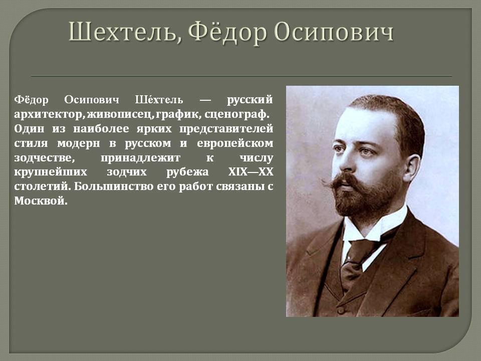 Франц осипович шехтель. архитектор-гений — porusski.me