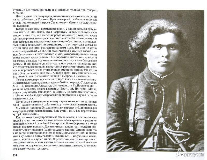 Махно нестор иванович — биография анархиста | исторический документ