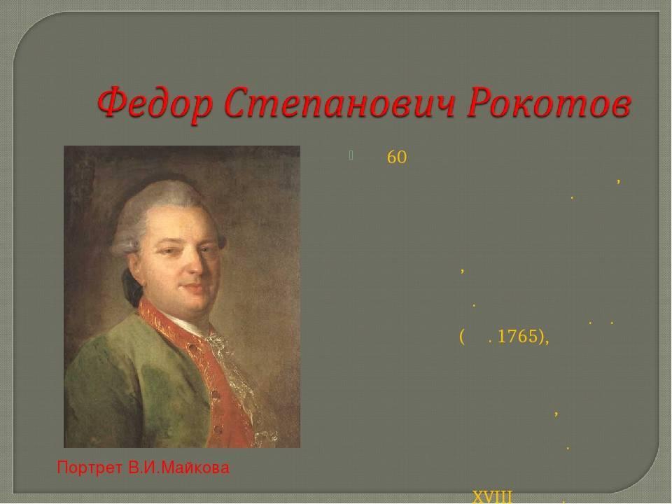 Фёдор рокотов: портреты