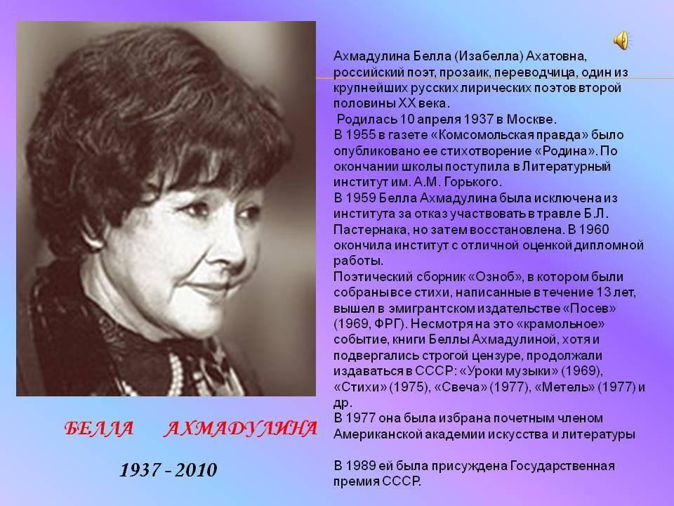 Ахмадулина белла: фото, биография, личная жизнь и творчество поэтессы :: syl.ru