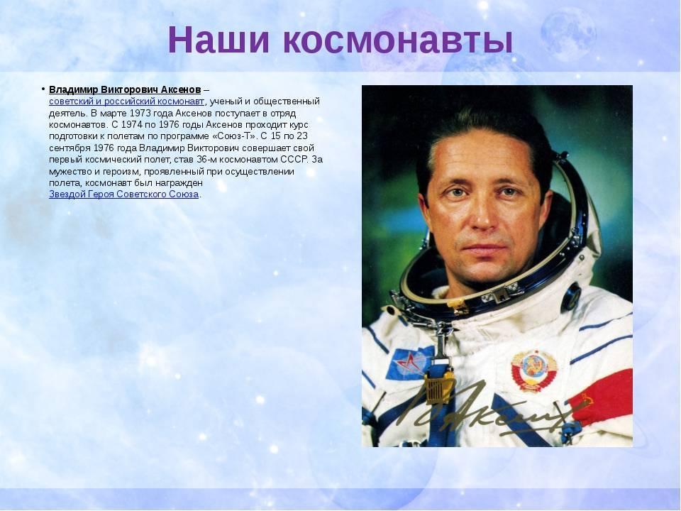 Жизнь космонавтов на орбите