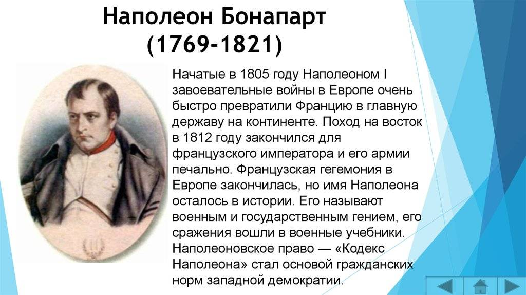 Наполеон бонапарт - биография, войны, факты