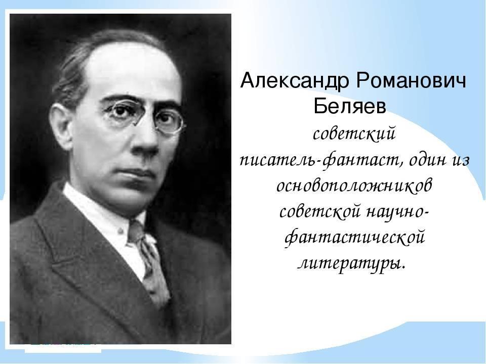 Александр романович беляев — викитека