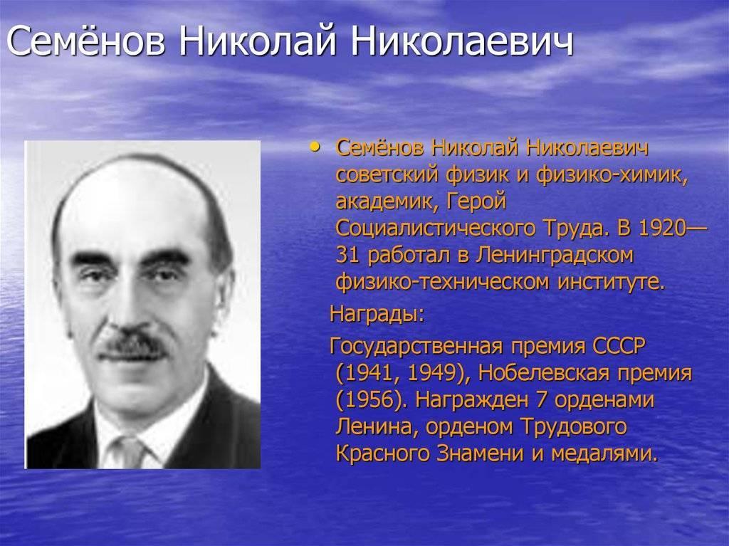 Николай семенов — единственный в ссср, получивший нобелевскую премию по химии