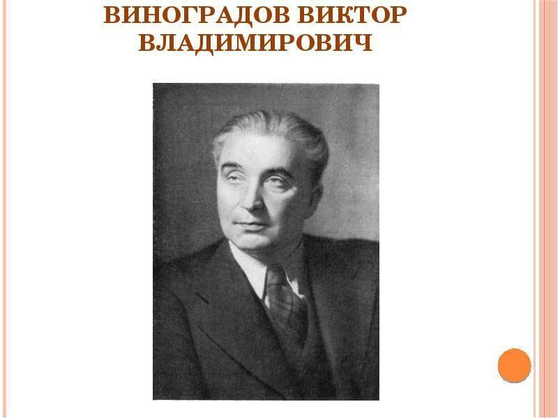 Виноградов виктор владимирович - вики