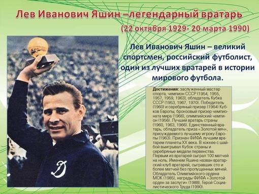 Лев яшин – биография, карьера, достижения, статистика, фото футбольного вратаря – sportslive.ru