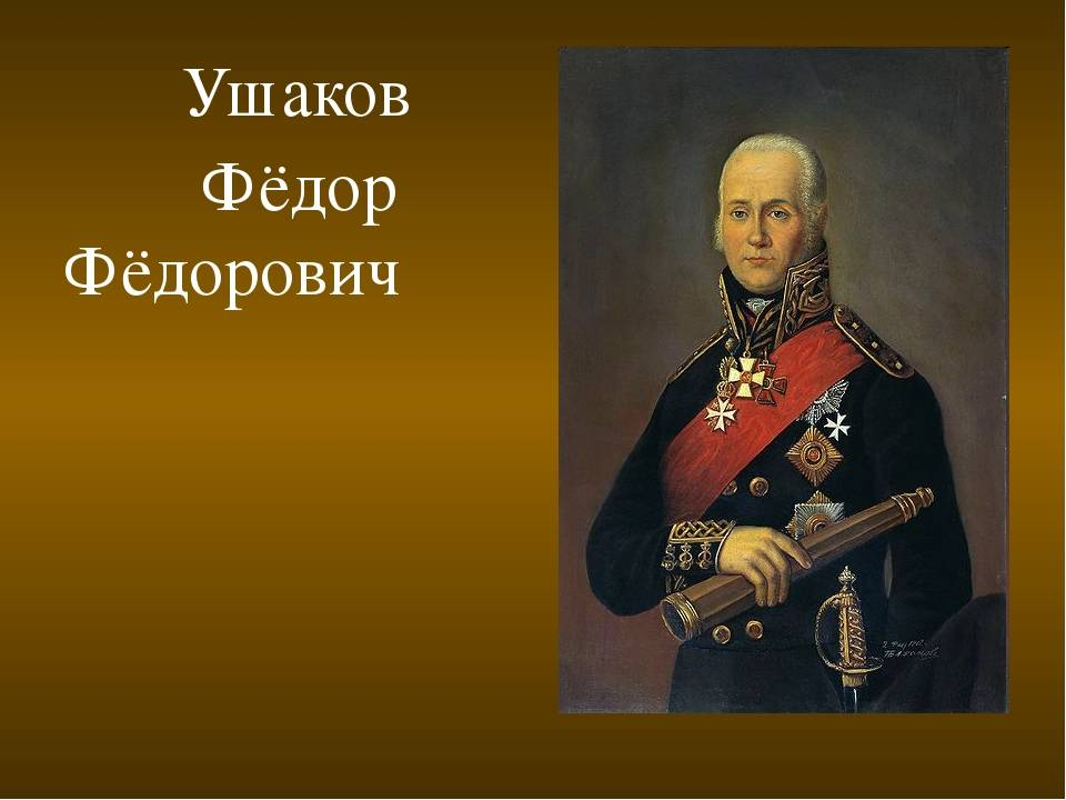 Ушаков федор федорович - древо