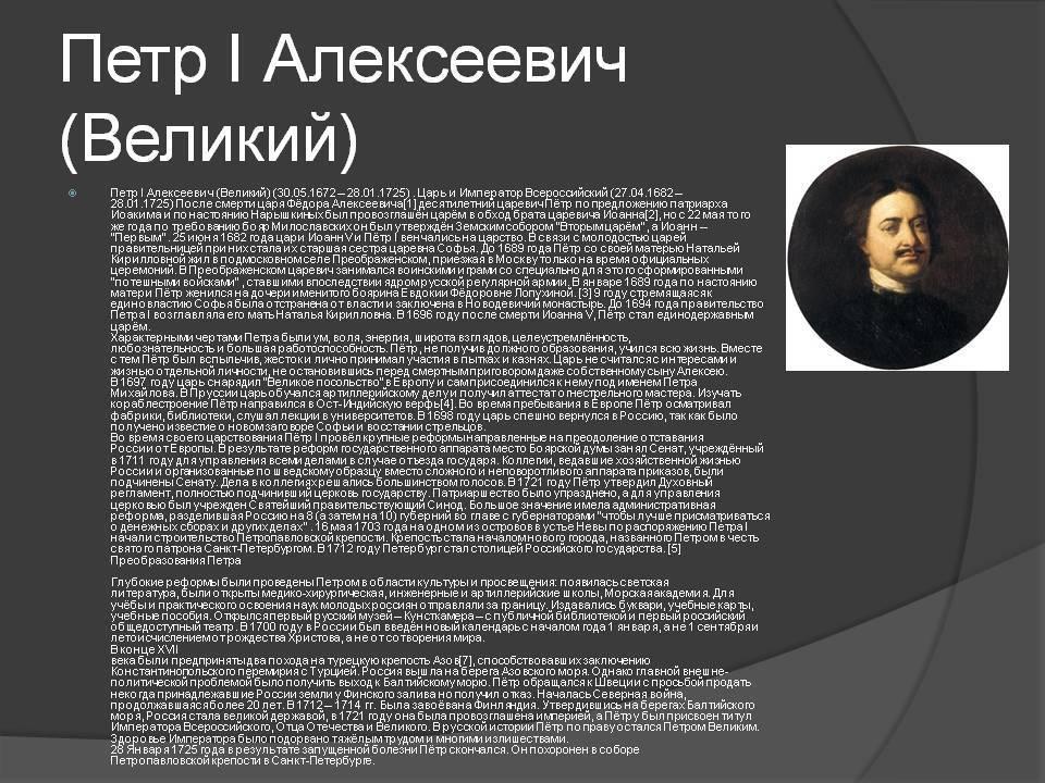 Краткая биография царя петра 1   краткие биографии