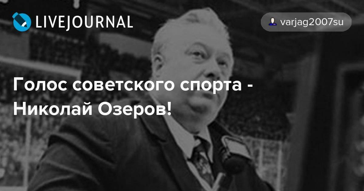 Николай озеров (комментатор) - биография, информация, личная жизнь