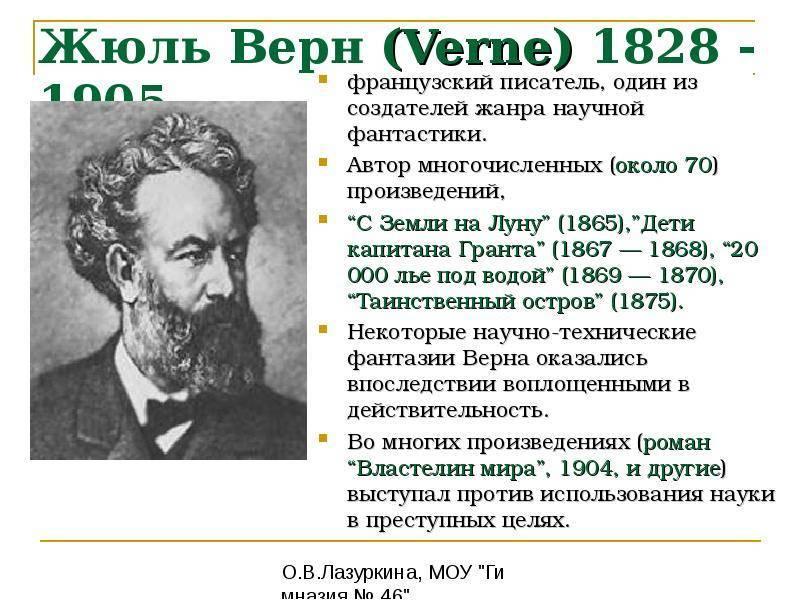 Писатель и географ жюль верн: биография, семья, творчество :: syl.ru