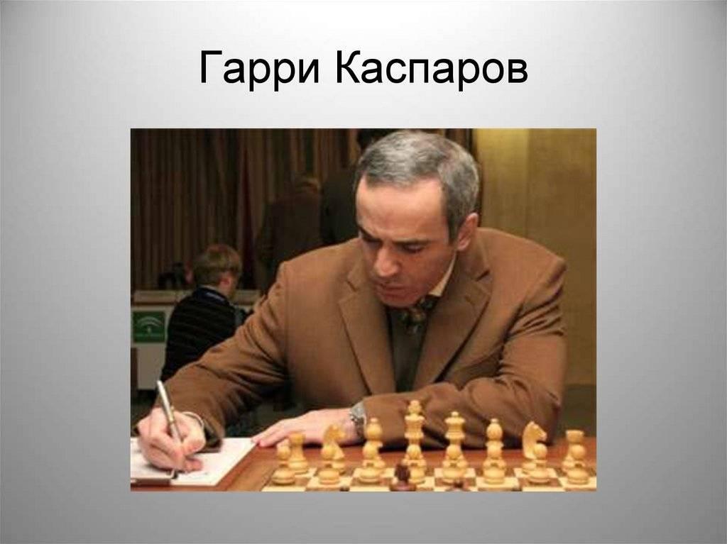 Где сейчас живет и чем занимается шахматист гарри каспаров
