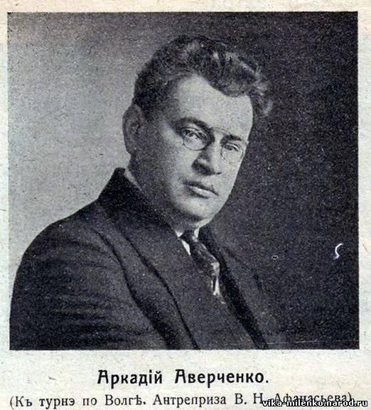 Читать онлайн «поэт» автора аверченко аркадий тимофеевич — rulit — страница 1