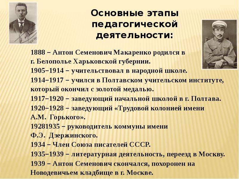 Антон макаренко — биография. факты. личная жизнь