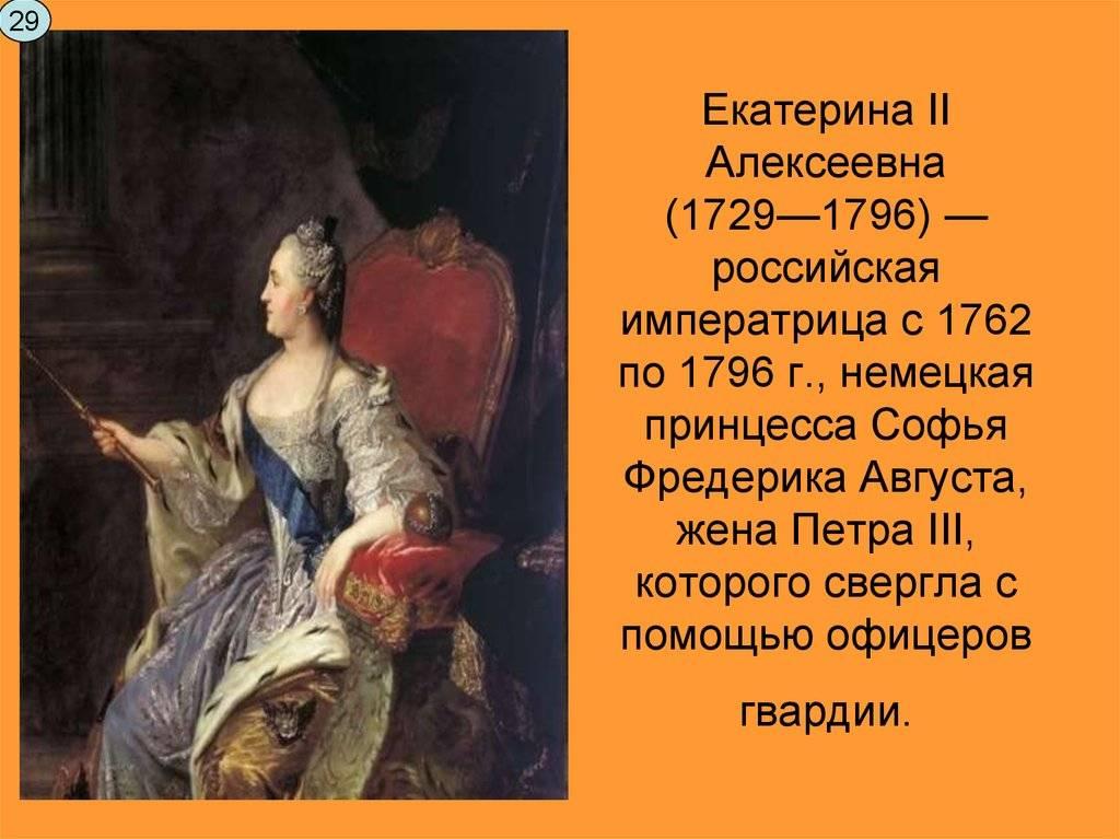 Павел i - жизнь и судьба наследника петра iii во время правления его матери екатерины ii