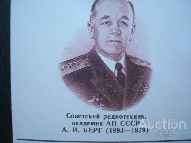 Увековечивание памяти академика а.и.берга. аксель берг