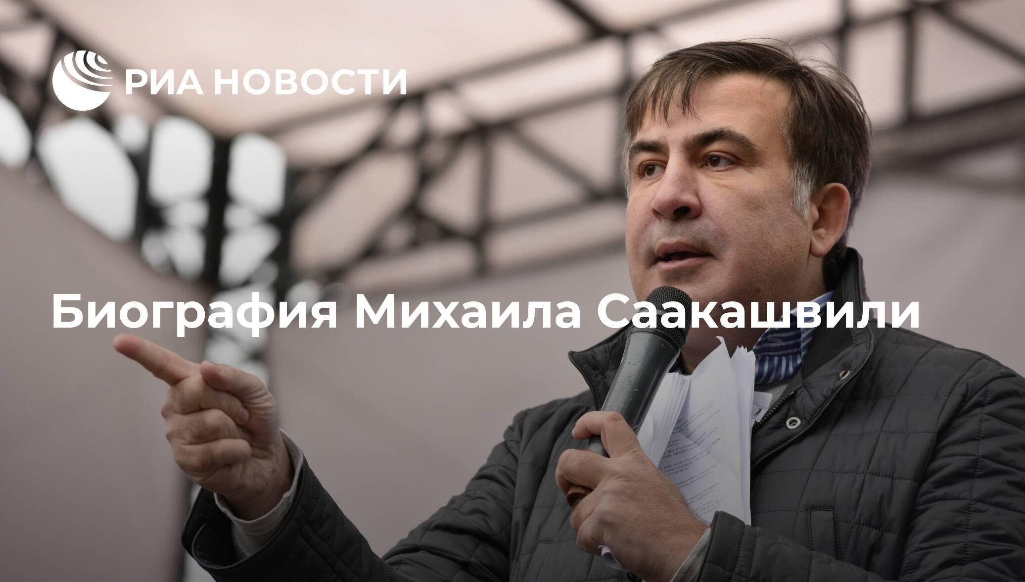 Где сейчас живет михаил саакашвили