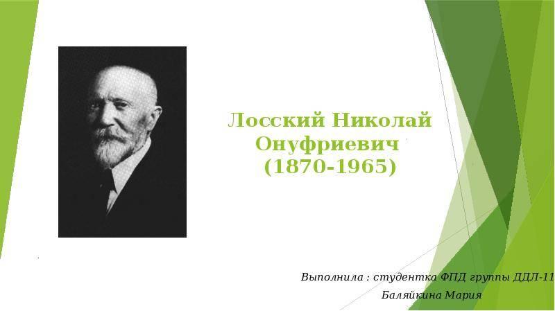 Лосский, владимир николаевич