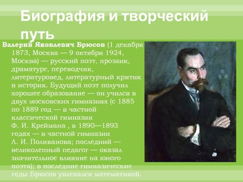 Биография брюсова валерия яковлевича | краткие биографии