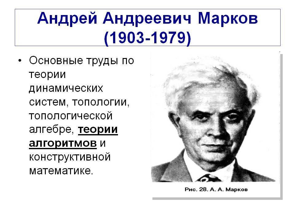 Марков, андрей андреевич (младший) - вики