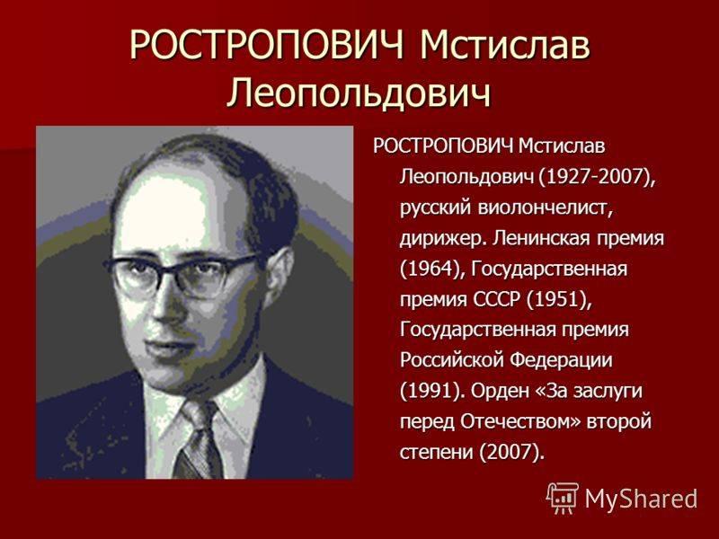 Мстислав леопольдович ростропович (mstislav rostropovich) | belcanto.ru